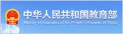 中国教育部